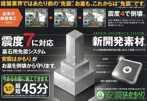 墓石用免震システム.jpgのサムネール画像
