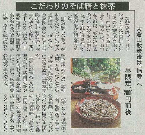 楠寺・そば膳記事.jpgのサムネール画像