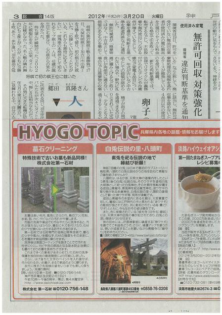 墓石クリーニング・神戸新聞.jpgのサムネール画像