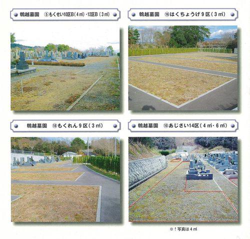 平成24年度・鵯越墓園新規墓地.jpgのサムネール画像