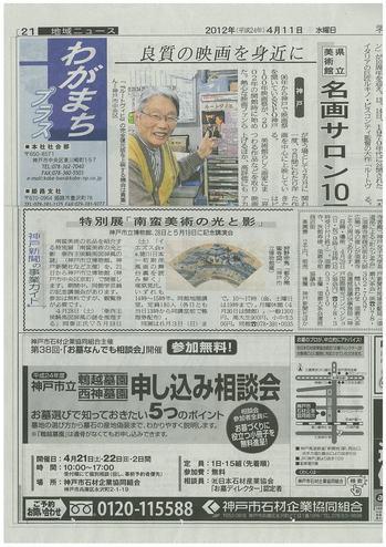 神戸市営墓地・申し込み相談会.jpgのサムネール画像