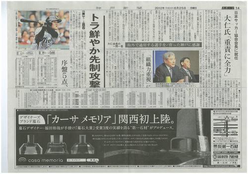 神戸新聞・カーサメモリア広告.jpgのサムネール画像