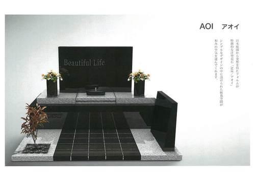 カーサメモリア・AOI-2.jpgのサムネール画像