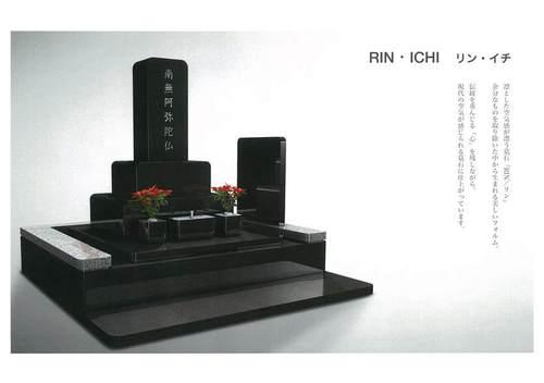 カーサメモリア・RIN・ICHI-1.jpgのサムネール画像
