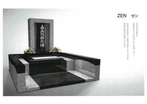 カーサメモリア・ZEN-1.jpgのサムネール画像