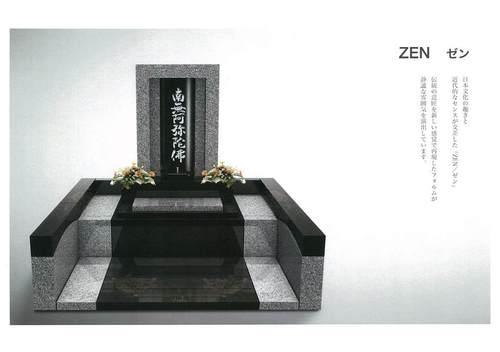 カーサメモリア・ZEN-2.jpgのサムネール画像