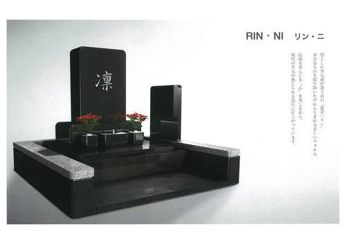 カーサメモリア・RIN・NI-1.jpgのサムネール画像
