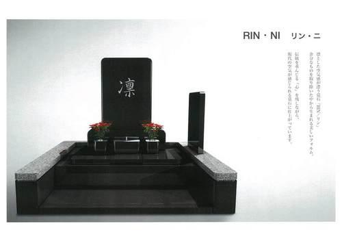 カーサメモリア・RIN・NI-2.jpgのサムネール画像