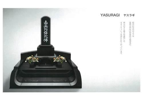 カーサメモリア・YASURAGI-2.jpgのサムネール画像
