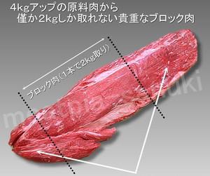 1.フィレ肉.jpg