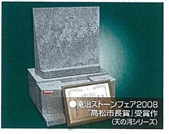 庵治ストーンフェア「高松市長賞」受賞.jpg