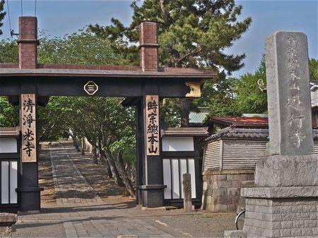 時宗総本山・清浄光寺(遊行寺).jpg