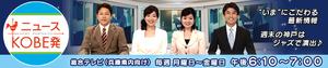 1.NHK「ニュースKOBE発」.jpg