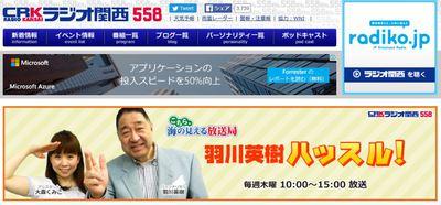 170329_radio1.JPG