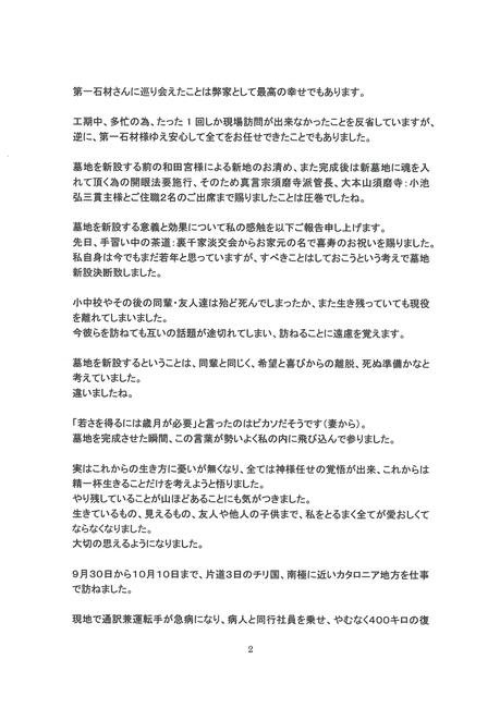 160609_sukekawa002.jpg