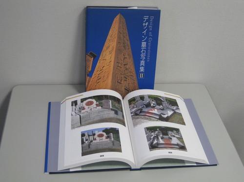 デザイン墓石写真集Ⅱ.JPGのサムネール画像