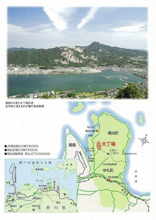 庵治石・大丁場の石MAP.jpgのサムネール画像