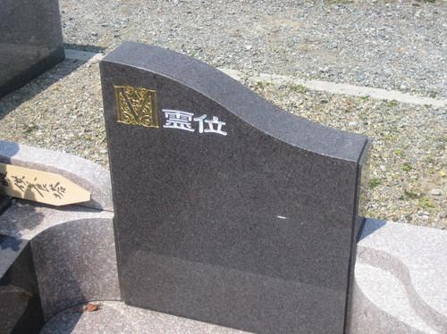 M家オリジナルデザイン墓石2.jpgのサムネール画像