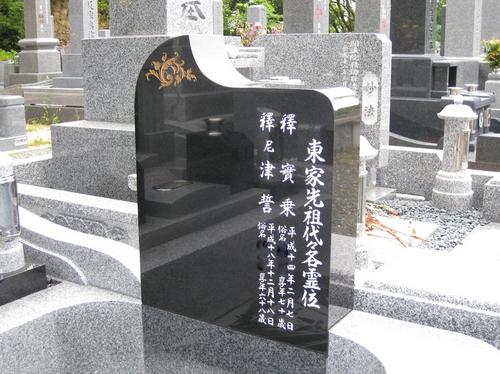 東家3.JPGのサムネール画像