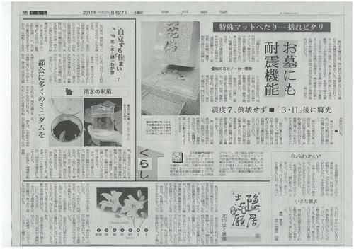 神戸新聞記事2011.8.27.jpgのサムネール画像