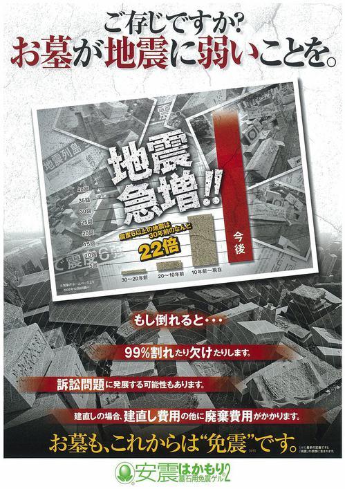お墓・地震3.jpgのサムネール画像