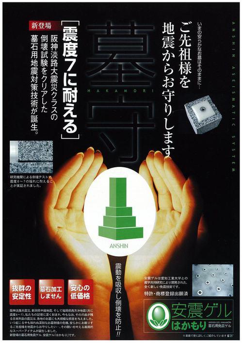 お墓・地震5.jpgのサムネール画像