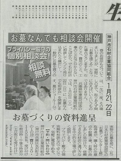 「お墓なんでも相談会」神戸新聞