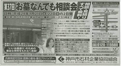 神戸新聞・お墓の相談会広告・記事下.jpgのサムネール画像のサムネール画像