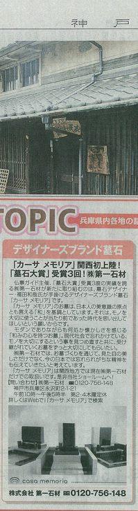 神戸新聞・デザイナーズ墓石.jpgのサムネール画像