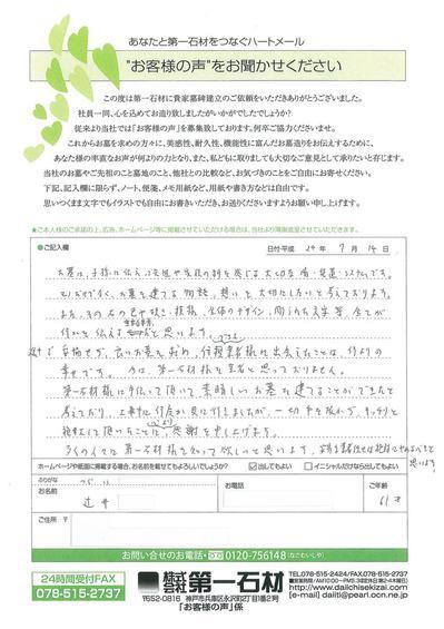 お客様の声・辻井様-1.jpgのサムネール画像