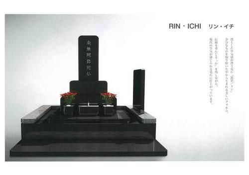 カーサメモリア・RIN・ICHI-2.jpgのサムネール画像