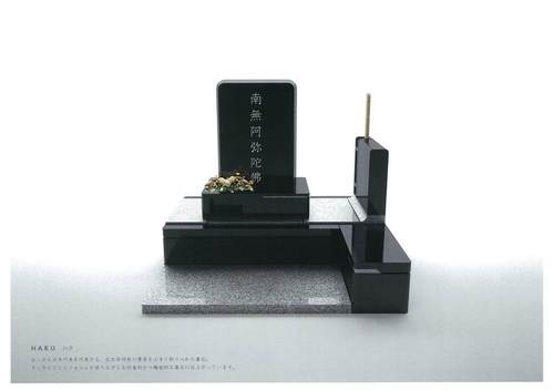カーサメモリア・HAKU-2.jpgのサムネール画像