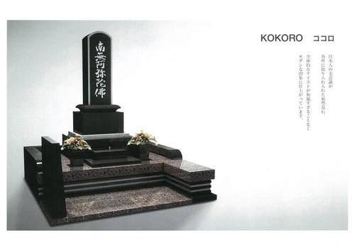 カーサメモリア・KOKORO-1.jpgのサムネール画像