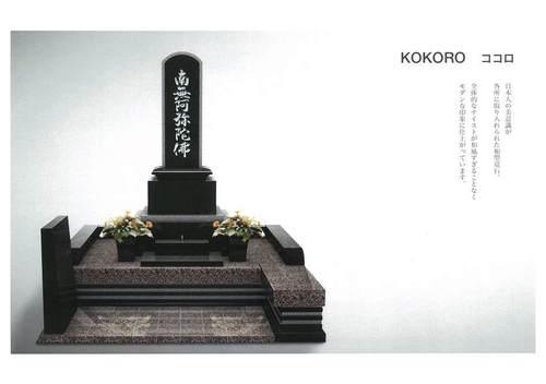 カーサメモリア・KOKORO-2.jpgのサムネール画像