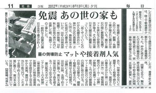 毎日新聞2012.08.13.墓石免震施工.jpgのサムネール画像