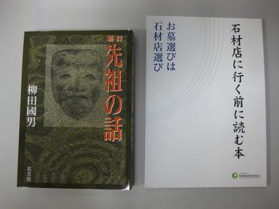 先祖の話・石材店に行く前に読む本.JPGのサムネール画像