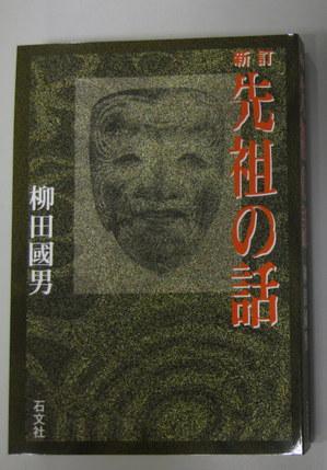 画像2「先祖の話」.JPG