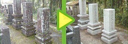 墓石クリーニング写真.jpg