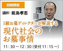 現代社会のお墓事情.jpg