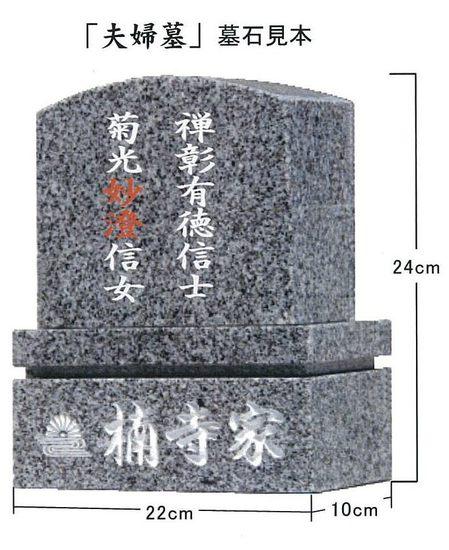 瑠璃光苑・夫婦供養墓.jpg