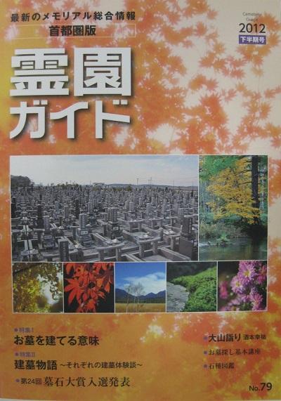 霊園ガイド2012(下).JPG